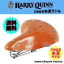 【送料無料】Harry Quinn(ハリークィン) クラシック 本革サドル 天然皮革 スプリング