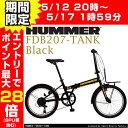 【送料無料】HUMMER(ハマー) FDB207TANK 2...