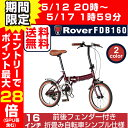 【送料無料/パーツ同時購入割引有】Rover(ローバー) FDB160 16インチ小型コンパクト折り...