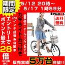 【送料無料】カゴ 鍵 LEDライト 6段変速 折りたたみ自転...