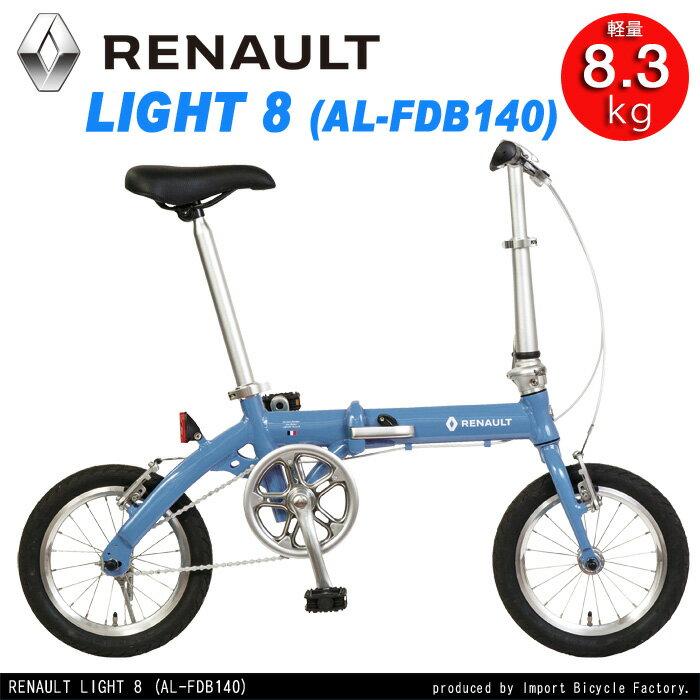10/13 20時〜10/20 12時59分迄ポイント10倍中!【送料無料】RENAULT(ルノー) LIGHT8 AL-FDB140 軽量アルミフレーム 14インチ コンパクト折りたたみ自転車 本体重量8.3kg 高さ調整機能付きハンドルステム搭載 0P01Oct16