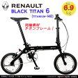 【送料無料】RENAULT(ルノー) 14インチ チタンフレーム(3AL2.5V TITAN合金) 折りたたみ自転車 BLACK TITAN 6 (Titan-FDB140)