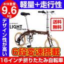 【送料無料】6段変速搭載アルミフレーム折りたたみ自転車 RE...