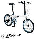7段変速搭載アルミフレーム折りたたみ自転車 RENAULT(ルノー) LIGHT10 (ライト10 AL207) 20インチ 本体重量10.8kg ブルーアルマイト加工部品使用 高さ調整機能付きハンドルステム搭載