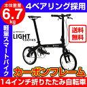【送料無料】超軽量 カーボンフレーム 折りたたみ自転車 RE...
