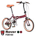 【送料無料】Rover(ローバー) FDB160 16インチ小型コンパクト折りたたみ自転車 クラシック調バイク 前後泥除けフェンダー付 通勤 通学【店頭受取対応商品】
