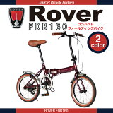 【送料無料】Rover(ローバー) FDB160 16インチ小型コンパクト折りたたみ自転車 クラシック調バイク 前後泥除けフェンダー付