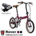 【送料無料】【フロントLEDライト装備】Rover(ローバー) 小型コンパクト折りたたみ自転車 16
