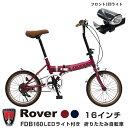 Rover(ローバー) 小型コンパクト折りたたみ自転車 16インチクラシック調バイク 前後泥除けフェンダー付 FDB160
