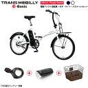 トランスモバイリー(TRANS MOBILLY) 折りたたみ電動アシスト自転車 20インチ バッテリ容量5.0Ah E-BASIC