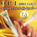 【普通郵便送料無料】OPI アボプレックス キューティクル オイル トゥ ゴー 7.5ml
