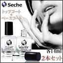 【定形外郵便 送料無料】セシェ(Seche) トップコート&ベースコート 2本セット 14ml