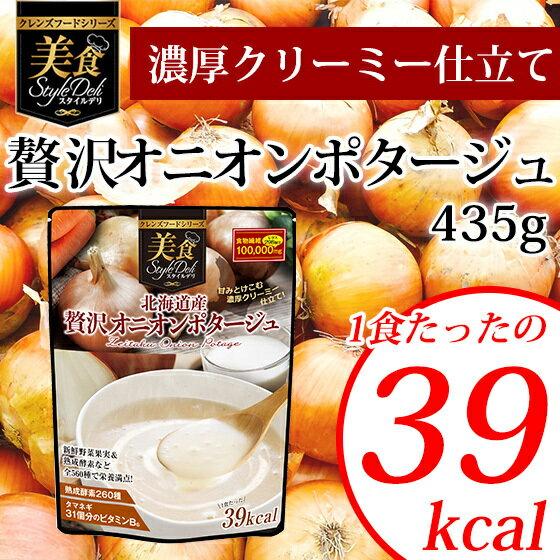 北海道産 贅沢オニオンポタージュ435g ネコポス送料無料1食あたり39Kcal クレンズダイエットに着目して開発された本格派スープ クレンズフード 食物繊維 超美味しい