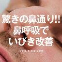 いびき防止グッズ スージー 鼻 クリップ ノーズクリップ いびき防止 鼻づまり予防 矯正