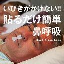 優しく口を閉じて静かな寝息 快眠呼吸でノドをしっかりガード!