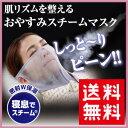 寝いている間中、乾いた肌をしっとりお肌の加齢線ふっくらピーン!お肌潤うおうちで美顔エステ!