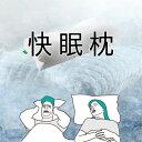 【メーカー公式】枕 いびき防止 スージーAS快眠枕 いびき 枕カバー まくら ストレートネック 低反発枕 いびき対策 防止 横向き ポイント