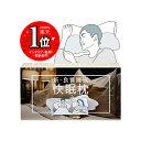 【メーカー公式】枕 いびき防止 スージーAS快眠枕 いびき 枕カバー まくら ストレート
