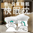いびき防止枕 スージAS快眠枕 送料無料※北海道・沖縄・一部離島は別途送料がかかりますのでご了承ください