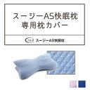 【枕カバー】 いびき 枕 カバー スージーAS快眠枕専用カバー ピローケース タオル地 選べるカラー4色 ブルー ライトサックス ライトピン