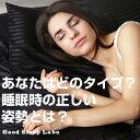 いびき防止枕 スージーAS快眠枕 送料無料
