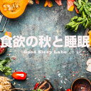 食欲の秋と睡眠