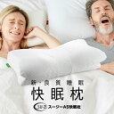 【30%OFF】枕 いびき防止 スージーAS快眠枕 いびき ...