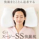 【メーカー公式】枕 いびき防止 スージーSS快眠枕 いびき 枕カバー まくら 洗える タオル地 ストレートネック うつぶ…