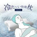 父の日【メーカー公式】冷たいAS快眠枕 夏 対策 冷却 冷感 クール いびき防止 接触冷感 枕 ひんやりタオル地 熱くて…