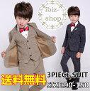 【送料無料】紳士服 子供スーツ 3点セット【ジャケッ
