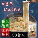 かき玉にゅうめん2食×15袋入(30食)