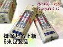 揖保乃糸新物上級(赤帯)6束包装品×30...