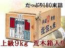 手延素麺『揖保乃糸』 荒木箱入り 新物上級 9Kg 180束入(揖保の糸 そうめん) 【