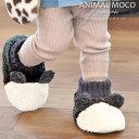 ビスク アニマルモコ キッズブーツ スリッパ アニマル 動物 モコモコ 防寒 男の子 女の子 仮装 子供用 かわいい