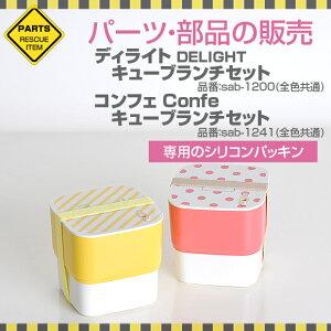 シリコン ゴムパッキン ボックス サブヒロモリ ディライトキューブランチセット シリコンパッキン