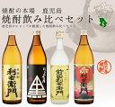 鹿児島県 指宿酒造のこだわり焼酎4本のみ比べ 利右衛門900...