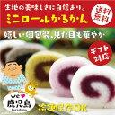 【ミニロールかるかん】かるかん 饅頭 和菓子 鹿児島 お土産...