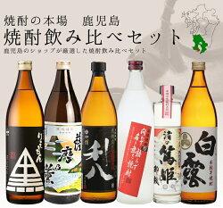 鹿児島県指宿の全蔵元の飲み比べセット