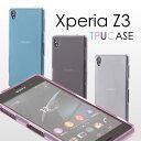 Xperia Z3 ソフトケース TPUカバー 全4色 SO-01G/SOL26/401SO Xperiaケース Z3カバー エクスペリア docomo au softbank 05P03Dec16