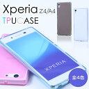Xperia Z4/A4 ソフトケース TPUカバー 全4色 SO-03G/SO-04G/SOV31/402SO Xperiaケース Z4カバー エクスペリアA4 docomo au softbank エース4 05P03Dec16