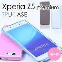 Xperia Z5 Premium ソフトケース TPUカバー 全4色 SO-03H Xperiaケース Z5カバー エクスペリアPremium プレミアム docomo 05P01Oct16