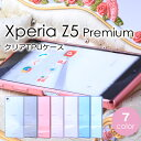 Xperia Z5 Premium クリアTPUケース 全7色 TPUカバー SO-03H Xperiaケース Z5カバー エクスペリアPremium プレミアム 05P01Oct16