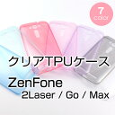 ZenFone2Laser ZenFone Go Max クリアTPUケース ZE500KL/ZB551KL/ZC550KL 全7色 カバー ZenFone2 Laser ケースカバー ZenFoneGo ZenFoneMax ゼンフォン ASUS エイスース レーザー ゴー マックス 05P01Oct16