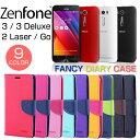 ZenFone3/3 Deluxe ZenFone2 Laser/Go 手帳型ケース 手帳型カバー 全9色 ZE520KL ZS570KL ZE500KL ZB551KL ZenFoneケース ゼンフォンカバー デラックス レーザー ゴー ASUS エイスース