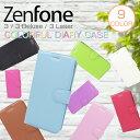 ZenFone3/ZenFone3 Laser/Ultra/Deluxe カラフル手帳型ケース カバー ZE520KL ZC551KL ZU680KL ZS570KL 全9色 ZenFone3ケース ゼンフォン3カバー 手帳型 Laser レーザー Deluxe ウルトラ デラックス ASUS エイスース