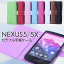 Nexus5/Nexus5X ネクサス5/ネクサス5X カラフル手帳ケース 全9色 手帳型カバー N