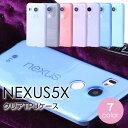 Nexus5X ネクサス5X クリアTPUケース 全7色 TPUカバー Nexus5Xケース ネクサス5Xカバー ネクサス5エックス ソフトケース ソフトカバー docomo ドコモ Ymobile ワイモバイル 05P01Oct16