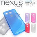 Nexus5/5X/6P ソフトケース TPUカバー S字 S型 ウェーブデザイン 全6色 Nexus5Xケース ネクサス5 ネクサス6Pカバー 05P03Dec16