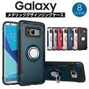 Galaxy S10 S10+ S9 Note9 ケース S9+ Galaxy Note8 S8 S8+ スマホケースリング付き カバー Plus SC-01L SCV40 SC-02K SCV38 SC-03K SC..