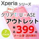 【アウトレット】Xperia XZ/X Compact/Performance/Z5/Z5 C...